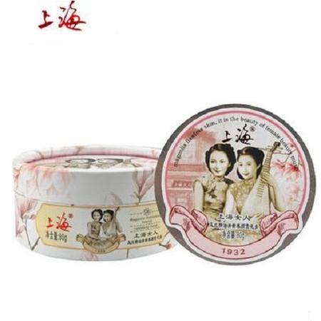 80ml上海女人玉兰精油清新养颜雪花膏补水保湿面霜水润滋