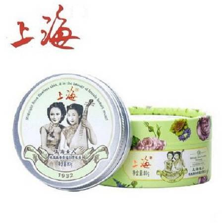 上海女人夜玫瑰精油尊贵柔润雪花膏80g