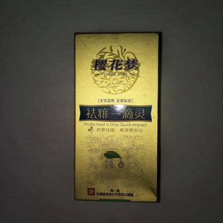 樱花梦祛痱一滴灵 45.8ml