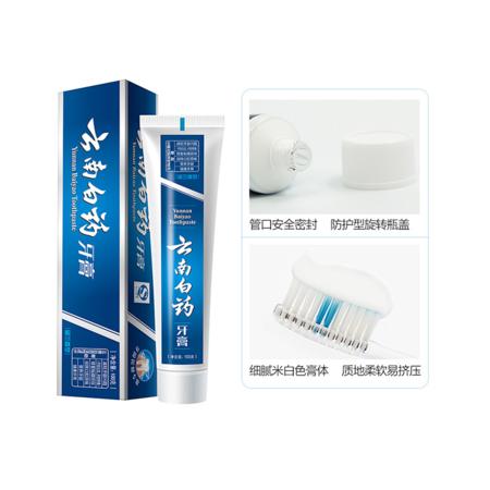 【3号】100g云南白药牙膏【留兰香型 】