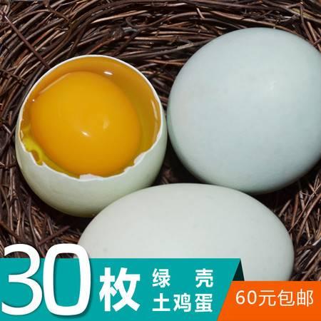 兴国绿壳土鸡蛋农家散养新鲜正宗纯天然 草鸡蛋月子蛋60元30枚包邮