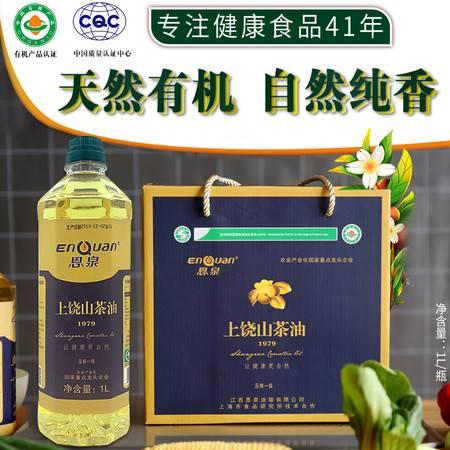 恩泉 山茶油 1L    天然有机  自然纯香