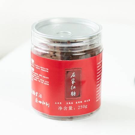 老俵情  上饶应家红糖块  250g/罐