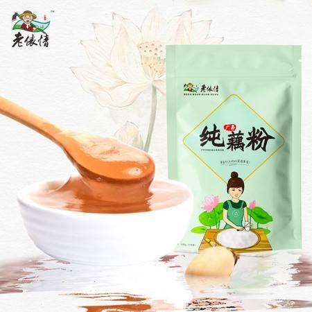 寻味江西 老俵情·广昌藕粉 传统工艺 细腻润滑 300g