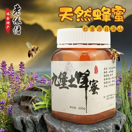 寻味江西 瑞金九堡慈溪蜂蜜500g