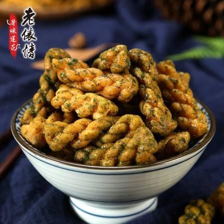 莲花县手工小麻花(3种口味)鲜香可口 300g/袋