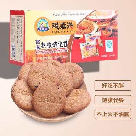 寻味江西 于都港嘉兴 燕麦粗粮消化饼 300g(买二送一)