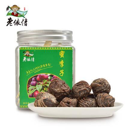寻味江西 永新蜜李子 酸甜可口 200g*2罐/5罐可选