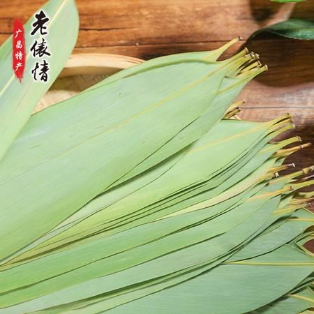 寻味江西 广昌野生粽叶100张(送棉线) 宽6-9cm、长30-38cm