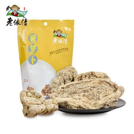 寻味江西 老俵情 永新酱萝卜200g+酱姜50g组合装 甜咸适中 清脆可口