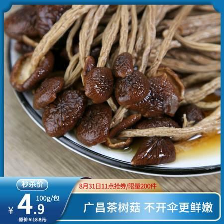 【秒杀价4.9元 限量200件】寻味江西 广昌长桥乡茶树菇 100g