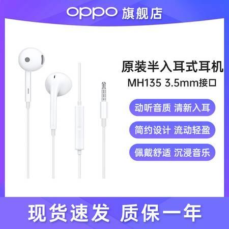 OPPO MH135原装半入耳式耳机 原装正品 R11 R11S R9 A5 A1原配耳机