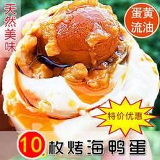 【邮政助农】 北部湾红树林海鸭蛋烤咸鸭蛋10枚60g大蛋(开袋即食)