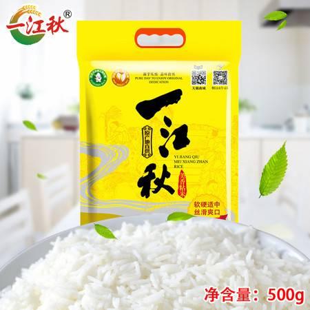 【万安一江秋米业】美香粘大米硒土壤种植新米500g包邮
