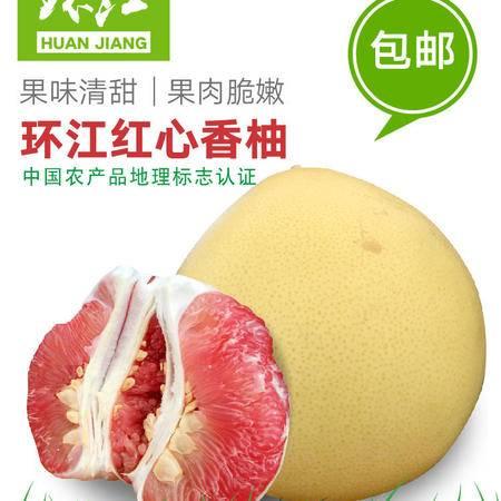 【广西特产】环江红心香柚 4个约7.5kg