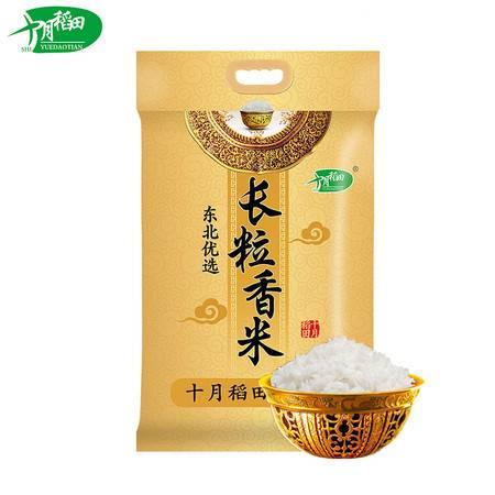 十月稻田  长粒香米 5kg