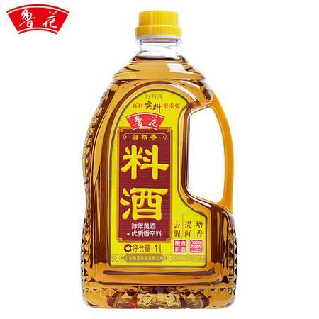 鲁花 自然香料酒1L