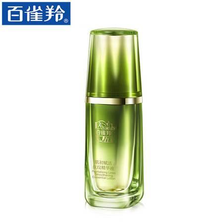 百雀羚/PECHOIN 复活小绿瓶肌初赋活抚纹精华液30ml