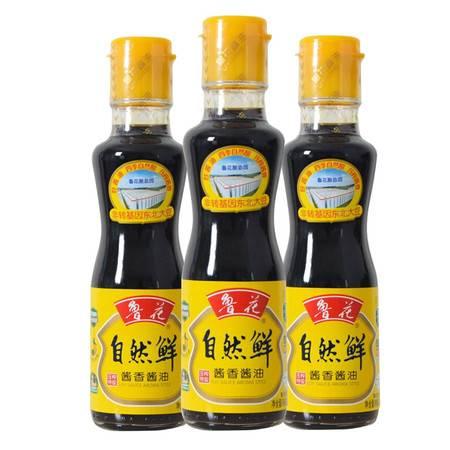 鲁花 自然鲜酱香酱油160ml*3 非转基因东北大豆 调味品调味料