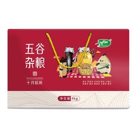 十月稻田 杂粮礼盒 4kg【热卖推荐】
