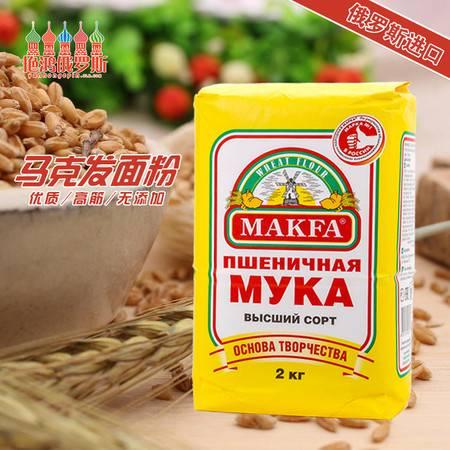 俄罗斯进口 马克发面粉烘焙原料饺子面包高筋 2kg*2包 包邮