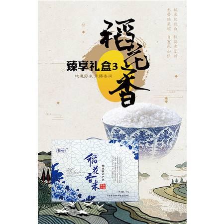 黑龙江邮选大米 臻享礼盒三 5Kg 包邮