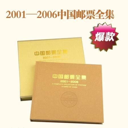【超值推荐 编年邮票合集】2001年--2006年年册 邮票合订本 含邮票/小型张/小全张 真品现货