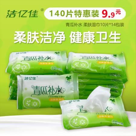 洁亿佳洁肤柔湿巾10片/包*14包 便携小包 洁肤洁面擦手湿纸巾 清洁补水 温和无刺激