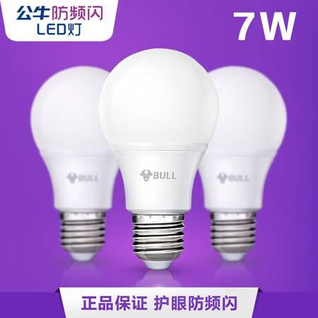 公牛 防频闪 LED灯 保护儿童视力 15年长寿命 7W相当于45W白炽灯亮度 MQ-A107