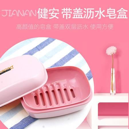 健安 1707带盖沥水皂盒 肥皂盒沥水带盖旅行香皂盒浴室卫生间皂盒双层塑料香皂盒