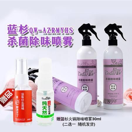 蓝杉 杀菌除味喷雾QW-AZRMYHS 400ml/瓶 家庭卧室衣柜衣橱衣物杀菌除菌剂喷雾宠物汽车油