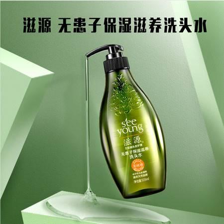 滋源 无患子保湿滋养洗头水535ml 保湿滋养顺滑 中干性洗发水