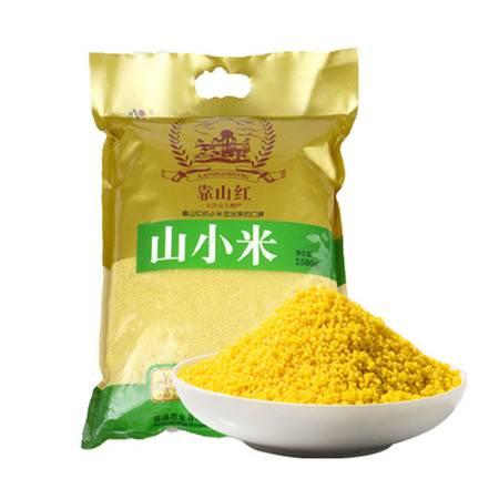 【消费扶贫】靠山红新小米(袋装)2.5kg 营养丰富古色醇香 唯有太行小米 吃出来的口碑