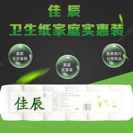 佳辰 卫生纸家庭实惠装2450克(18卷) JC-0203生活用纸卷无芯卫生纸家用卷厕纸