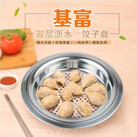 基富 组合饺子盘(滤水盘24cm 多用盘27cm )水饺不锈钢饺子盘沥水盘居家双层餐具浅盘圆盘组合