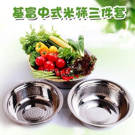 基富 中式米筛三件套(米筛24cm 果蔬盘26cm 和面盆28cm)洗米盆调料盆和面盆果蔬打蛋盆加厚