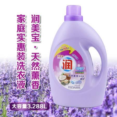 润美宝 天然薰香家庭实惠装洗衣液3.288L*1瓶 深层洁净护理柔顺芳香去渍