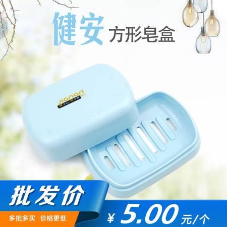 【批发 5组装】健安 1702方形皂盒(带盖)卫生间沥水双层浴室香皂盒子