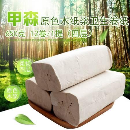 甲森 原色木纸浆卫生卷纸 650克 12卷/1提(四层)家用卷纸厕纸手纸巾卫生纸