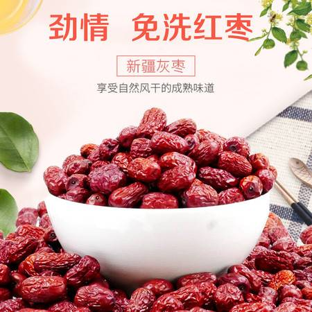 劲情 新疆灰枣(免洗红枣)*1kg