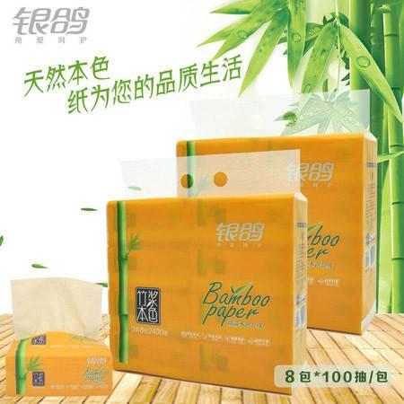 银鸽  抽取式竹浆本色纸面巾8包*100抽/包
