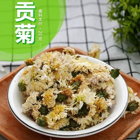 睿科太行 贡菊20克 菊花茶泡水养生茶花草茶