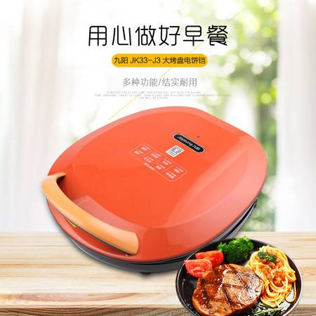 九阳/Joyoung JK33-J3 大烤盘电饼铛 匀火香脆 不粘