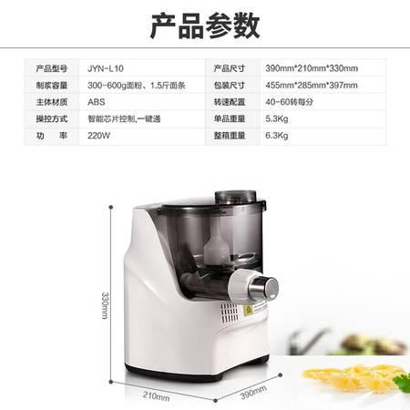 九阳/Joyoung 面条机JYN-L10 家用多功能和面 全自动 易清洗 (可做饺子皮)