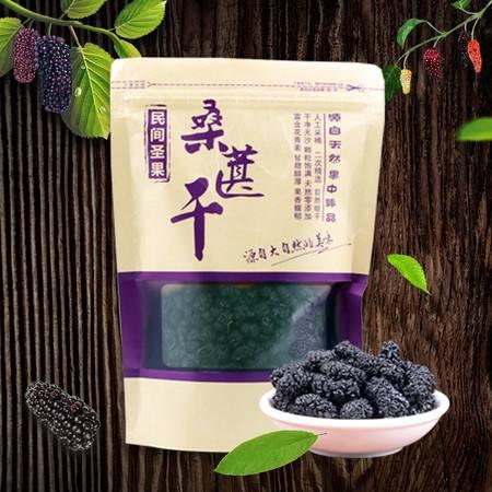 农家自产 长寿之乡封丘桑葚干不包糖无沙 净含量200克 桑果大桑椹干泡茶