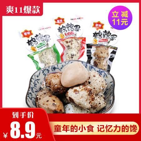 馨蘭 鹌鹑蛋约210克(4枚*7袋)乡巴佬味/野山椒味/麻辣味三味混装 五香卤蛋早餐零食