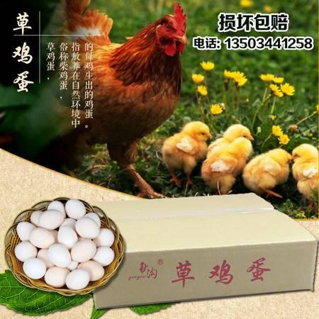 秋沟  农家散养新鲜柴鸡蛋林地散养30枚草鸡蛋笨鸡蛋