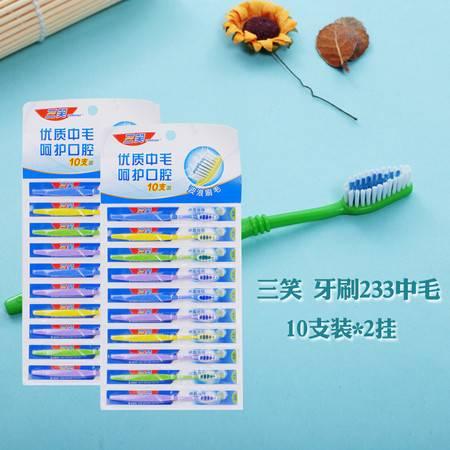 三笑 牙刷233中毛10支装*2挂 牙刷挂刷家庭装