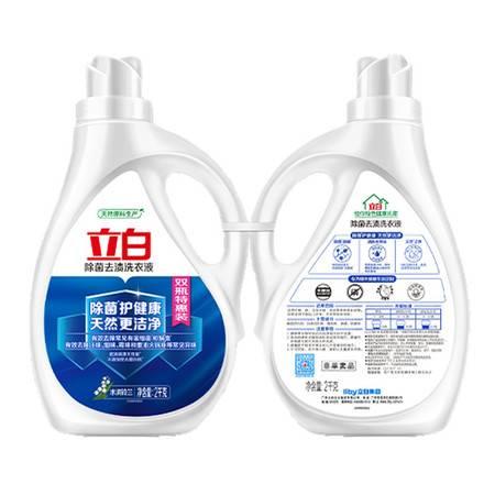 立白 除菌去渍洗衣液2kg*2瓶 除菌除螨去异味家庭优惠装