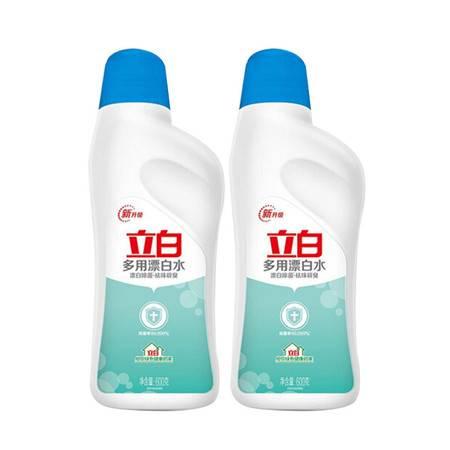 立白 多用漂白水600克*2瓶 漂白除菌祛味辟臭白色衣物消毒渍液去渍除菌家用